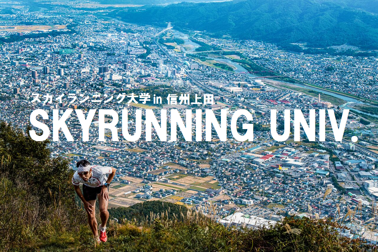 skyrunning-university-in-ueda