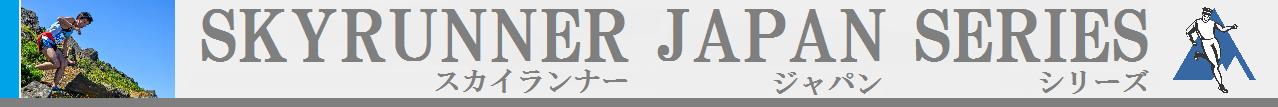 スカイランナー・ジャパン・シリーズのカレンダーはこちら
