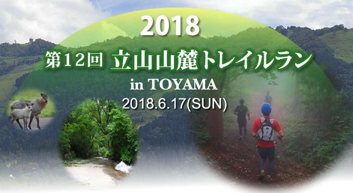 今年で12回目となる北陸地方を代表する山岳レース 🄫立山山麓トレイルラン