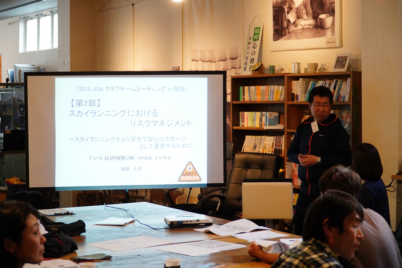 自ら運営するチャウス自然体験学校でリスクマネージメントを実践している加藤氏