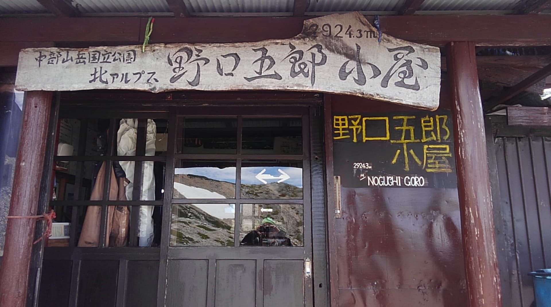 今回宿泊する予定の野口五郎小屋。