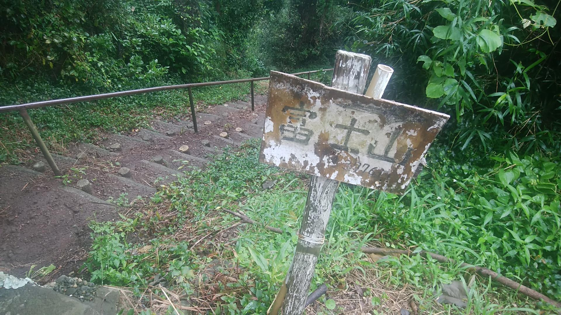 湿気の多い低山では熱中症や毒虫などのリスクが高まる