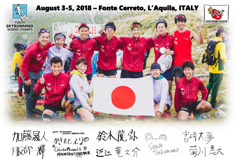 2018ユース日本代表