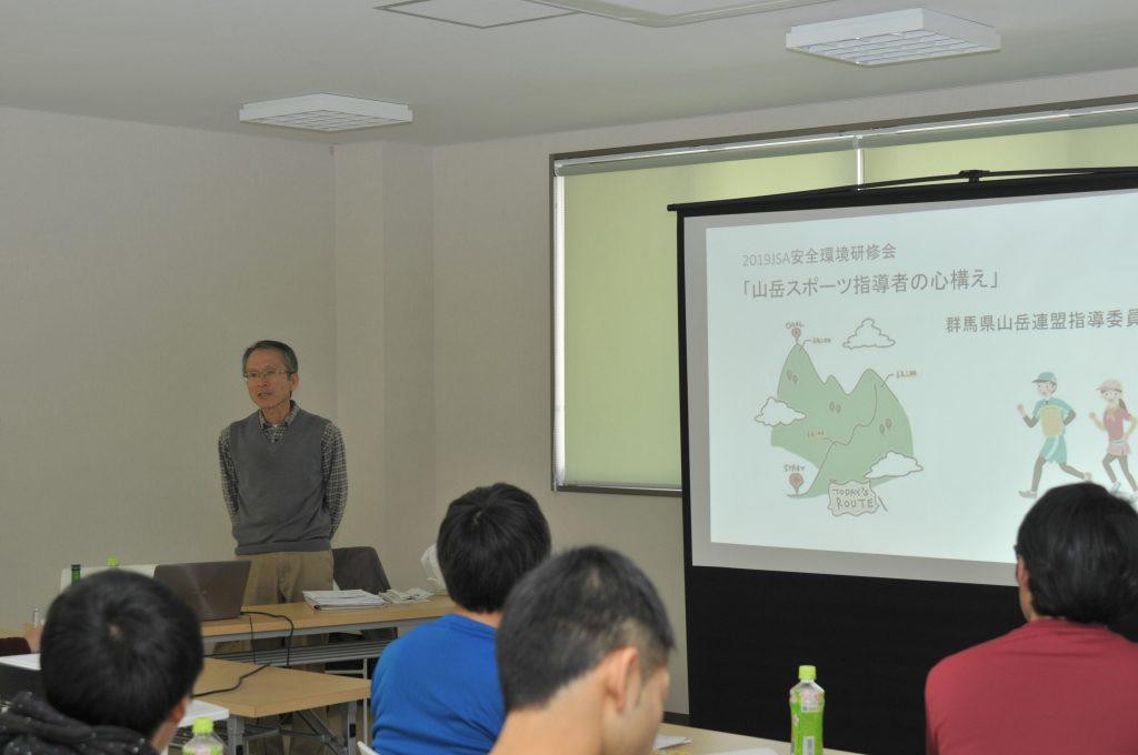 群馬県山岳連盟指導委員会副委員長、対比地昇先生の講義
