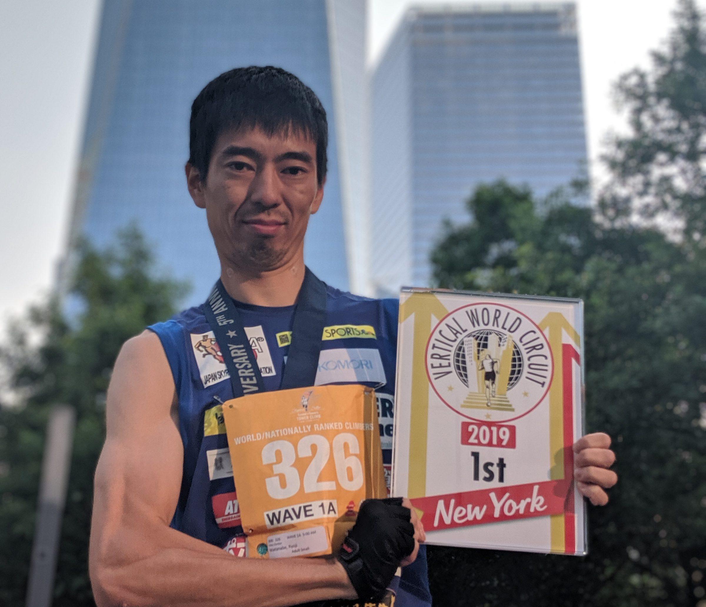 悲願の初勝利の栄光をつかんだ。ニューヨークの階段王・WATANABE!! ©VWC