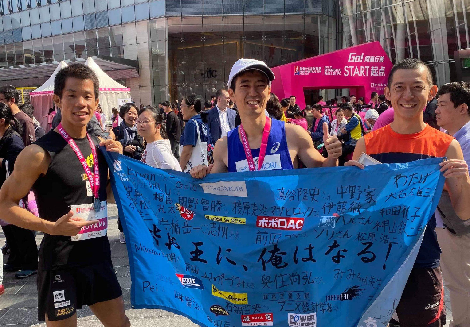 上海大会に挑んだ日本チームの3名。左から小山、渡辺、上杉